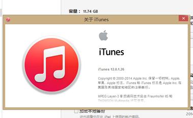 ��ƽ��ȫ�½��� iTunes 12���������