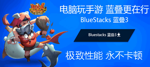 BlueStacks3 电脑玩手游 蓝叠更在行