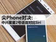 尖Phone对决:中兴星星2号语音对比Siri