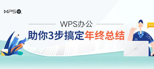 WPS帮你搞定年终总结