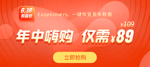 Easyrecovery数据恢复
